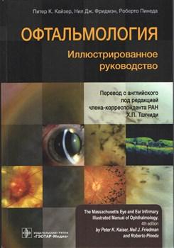 Офтальмология. Иллюстрированное руководство. - фото 4516