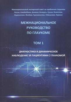 Межнациональное Руководство по Глаукоме. Том 1. - фото 4594