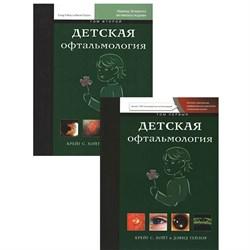 Комплект. Детская офтальмология Том 1 + Том 2 - фото 4646