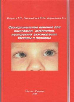 Функциональное лечение при косоглазии, амблиопии, нарушениях аккомодации. Методы и приборы - фото 4647