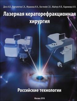 Лазерная кераторефракционная хирургия. Российские технологии - фото 4669