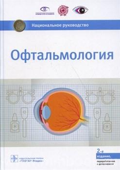 Офтальмология: национальное руководство - фото 4698