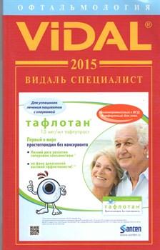 Видаль Специалист. Офтальмология. 2015 - фото 4727