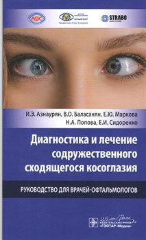Диагностика и лечение содружественного сходящегося косоглазия. Руководство - фото 4756