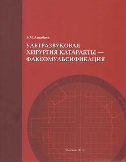 Ультразвуковая хирургия катаракты-факоэмульсификации 3-е издание - фото 4804