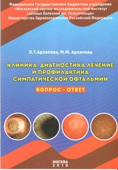 Клиника, диагностика лечение и профилактика симпатической офтальмии. Вопрос-ответ. - фото 4846