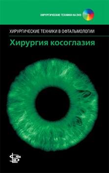 Хирургия косоглазия +DVD ROM - фото 4943