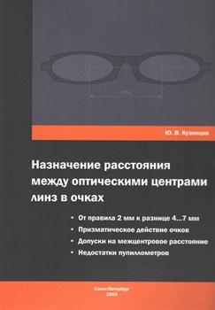 Назначение расстояния между оптическими центрами линз в очках - фото 5091