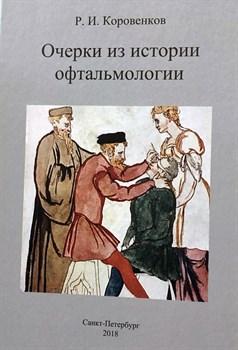 Очерки из истории офтальмологии - фото 5176