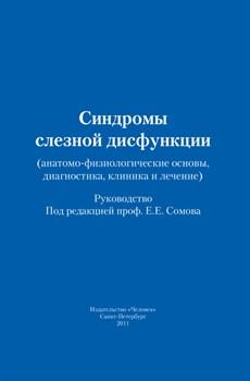 Синдромы слезной дисфункции (анатомо-физиологические основы, диагностика, клиника и лечение) - фото 5397