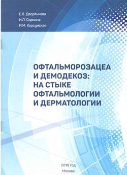 Офтальморозацеа и демодекоз: на стыке офтальмологии и дерматологии - фото 5461
