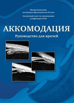 Аккомодация. Руководство для врачей (некондиция) - фото 5491
