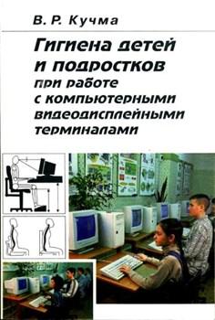 Гигиена детей и подростков при работе с компьютерными видеодисплейными терминалами - фото 5505