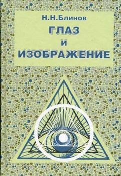 Глаз и изображение - фото 5509