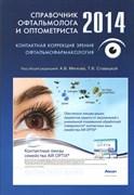Справочник офтальмолога и оптометриста 2014. Контактная коррекция зрения. Офтальмофармакология.
