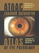 Атлас глазной патологии