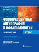 Флюоресцентная ангиография в офтальмологии : атлас