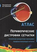 Периферические дистрофии сетчатки. Оптическая когерентная томография. Лазерная коагуляция сетчатки: атлас