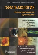 Офтальмология. Иллюстрированное руководство.