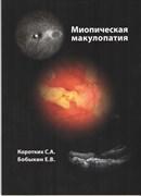 Миопическая макулопатия