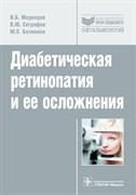 Диабетическая ретинопатия и ее осложнения. Руководство.