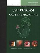 Детская офтальмология. Том 2.