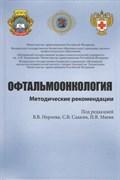 Офтальмоонкология. Методические рекомендации.