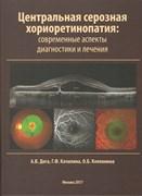Центральная серозная хориоретинопатия: современные аспекты диагностики и лечения