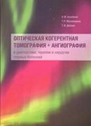Оптическая когерентная томография + ангиография в диагностике, терапии и хирургии глазных болезней
