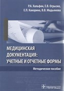Медицинская документация: учетные и отчетные формы