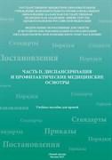 Диспансеризация и профилактические медицинские осмотры. Часть II.