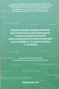 Федеральные нормативные документы по организации специализированной офтальмологической помощи населению в стационарных условиях