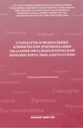 Стандарты и федеральные клинические рекомендации оказания офтальмологической помощи взрослым амбулаторно