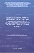 Федеральные нормативные документы по организации специализированной офтальмологической помощи населению в амбулаторных условиях