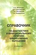 Справочник по диагностике и функциональному лечению бинокулярных нарушений (с атласом)
