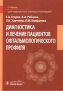 Диагностика и лечение пациентов офтальмологического профиля. Учебник