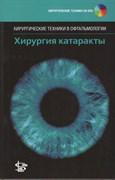Хирургия катаракты
