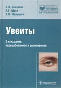 Увеиты 2-е издание