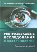 Ультразвуковые исследования в офтальмологии. Руководство для врачей