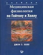 Медицинская физиология по Гайтону и Холлу 2-е издание