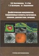 Диабетическая макулопатия. Современные аспекты патогенеза, клиники, диагностики, лечения.