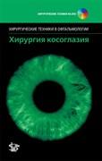 Хирургия косоглазия +DVD ROM