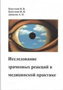 Исследование зрачковых реакций в медицинской практике