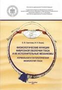 Физиологические функции фиброзной оболочки глаза и их исполнительные механизмы. Нормальная и патологическая физиология глаза.