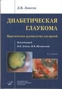 Диабетическая глаукома. Практическое руководство для врачей 2-е издание, доп.