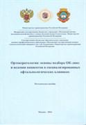 Ортокератология: основы подбора ОК-линз и ведения пациентов в специализированных офтальмологических клиниках