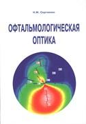 Офтальмологическая оптика