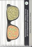 Полихроматические таблицы (тесты) для исследования цветоощущения