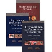 Комплект. Опухоли век, конъюнктивы  и глазницы. Том1+Том2+Том 3 (Внутриглазные опухоли)