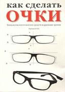 КАК СДЕЛАТЬ ОЧКИ. Технология изготовления средств коррекции зрения